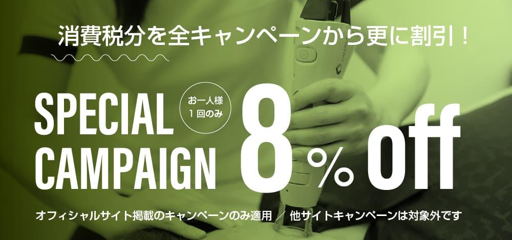 メンズ脱毛キャンペーンのダビデクリニック新宿