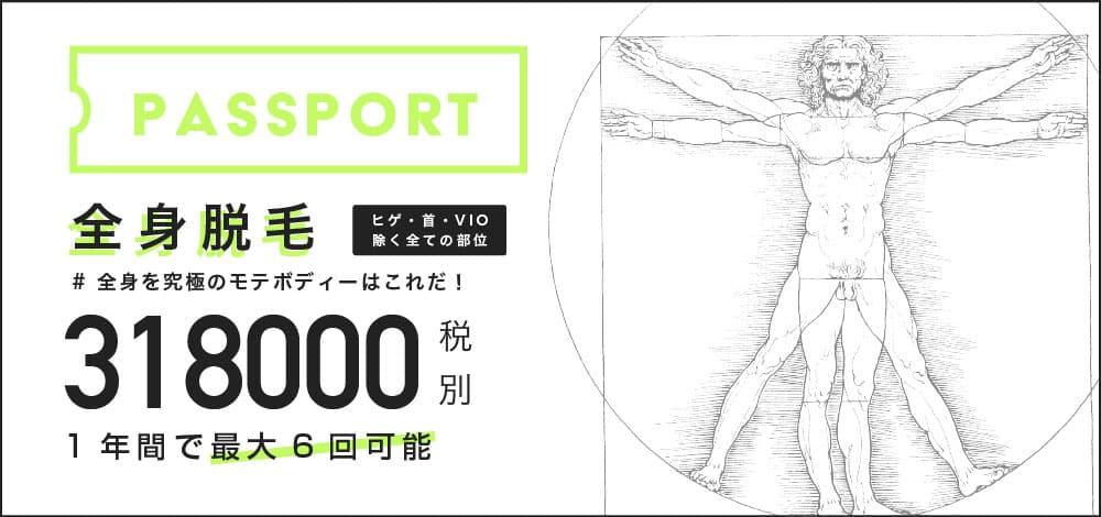 新宿の安い男性脱毛キャンペーン
