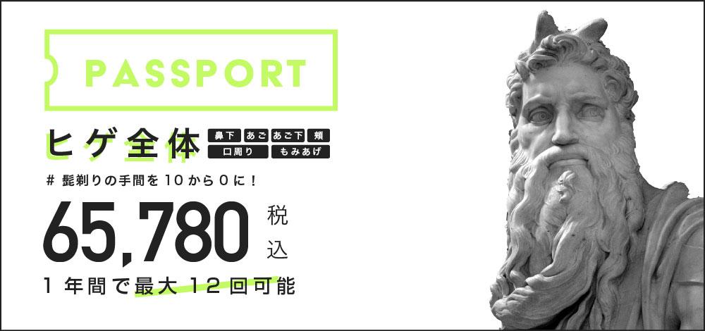 新宿のヒゲ脱毛キャンペーン