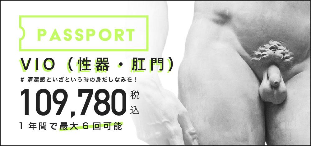 新宿のメンズVIO脱毛キャンペーン